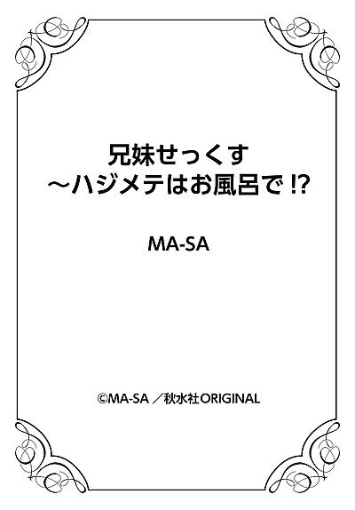 Kyoudai Sex ~Hajimete wa Ofuro de!?~ - part 4