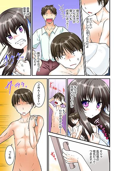 Kyoudai Sex ~Hajimete wa Ofuro de!?~