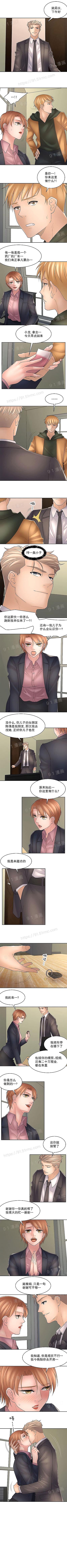金鳞岂是池中物 49-114 Chinese - part 5