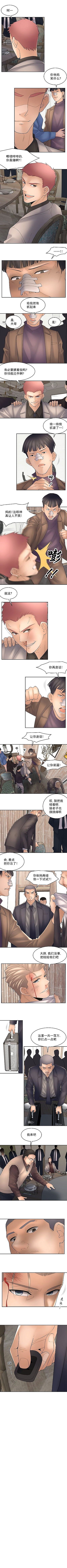 金鳞岂是池中物 49-114 Chinese - part 3